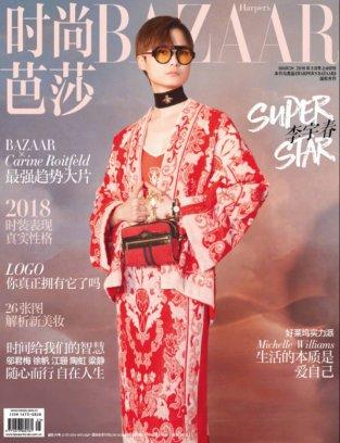 李宇春《时尚芭莎》三月刊 时尚体质驾驭多种风